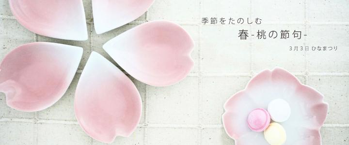 おとなの日々器 藤正 有田焼 美宣窯 桜 春 ピンク 小皿