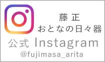 藤正 おとなの日々器 Instagram インスタグラム
